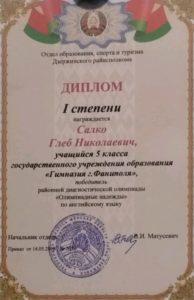 Диплом победителя олимпиады по английскому языку