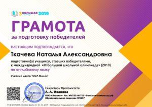 Грамота за подготовку победителей в Международной олимпиаде по английскому языку