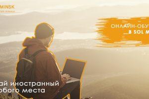 Иностранный язык онлайн в СОЛ Минск