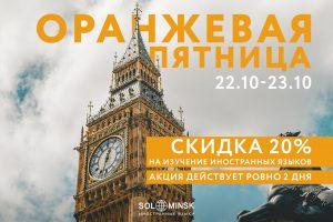 Скидка на обучение иностранным языкам в оранжевую пятницу
