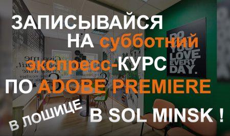 Научись монтировать видео вместе с СОЛ Минск!