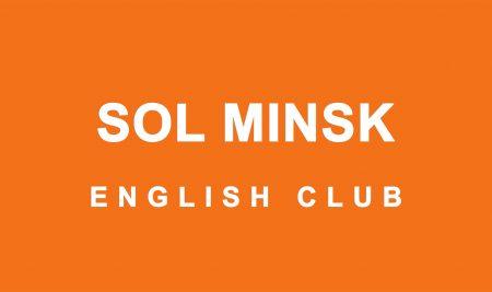 Бесплатный English Club для детей в СОЛ Минск